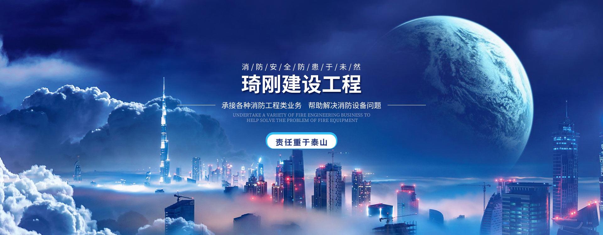 重庆消防工程设计
