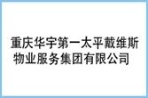 重庆消防维保