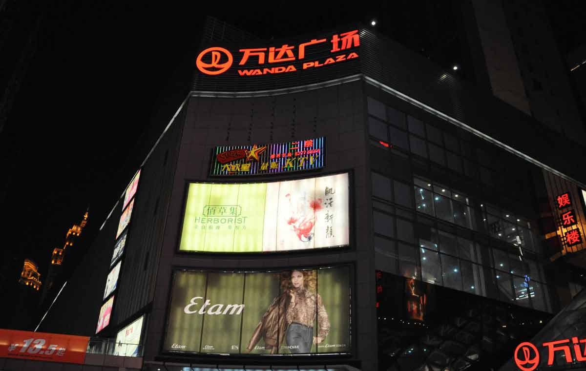 重庆南坪万达广场商业街消防维保